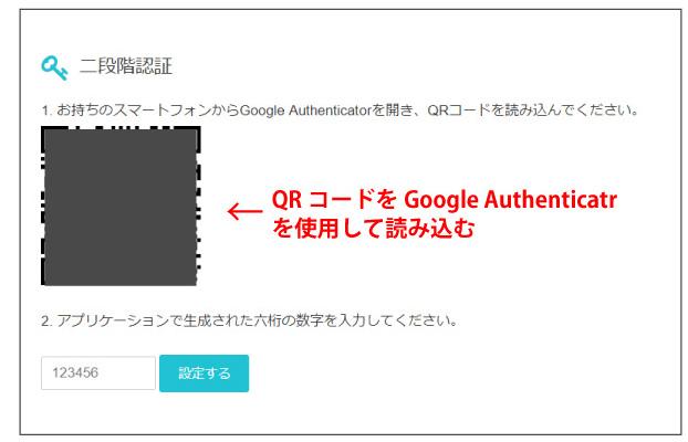 2段階認証QRコード