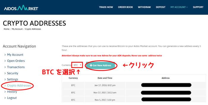 ビットコインのアドレス取得