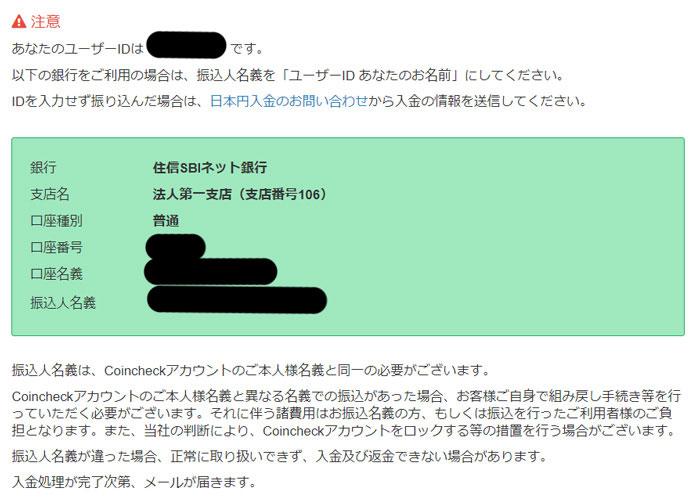 コインチェックへの日本円振込口座