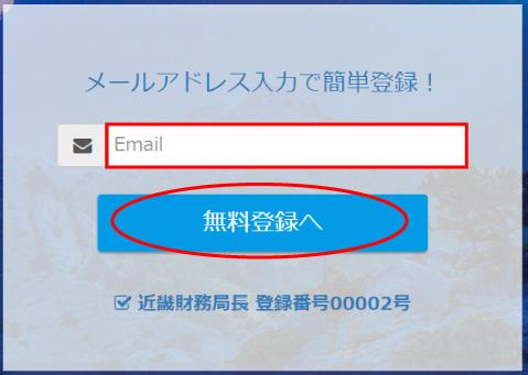 ザイフメールアドレス登録