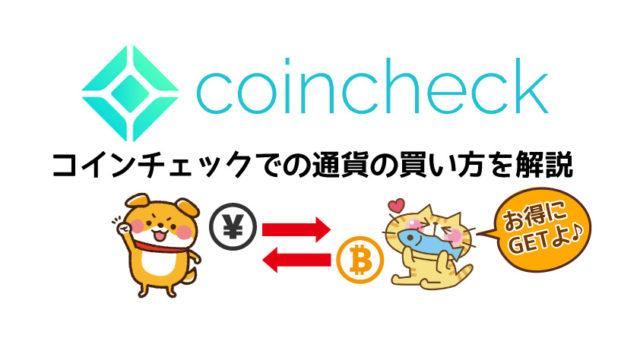仮想通貨の買い方を解説