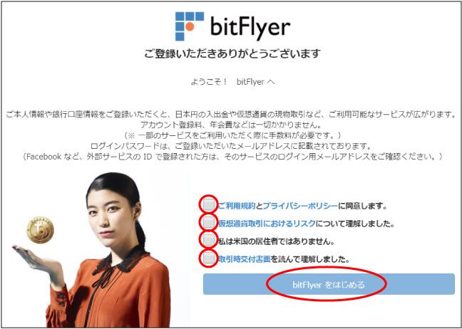 Bitfryer登録