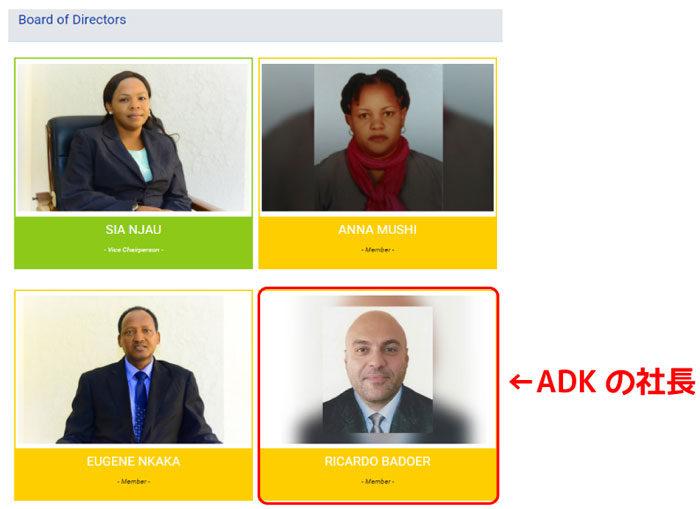 ADKの創設者