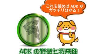 ADKの特徴と将来性
