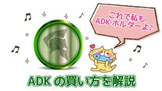 ADKの買い方を解説