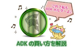ADKの買い方