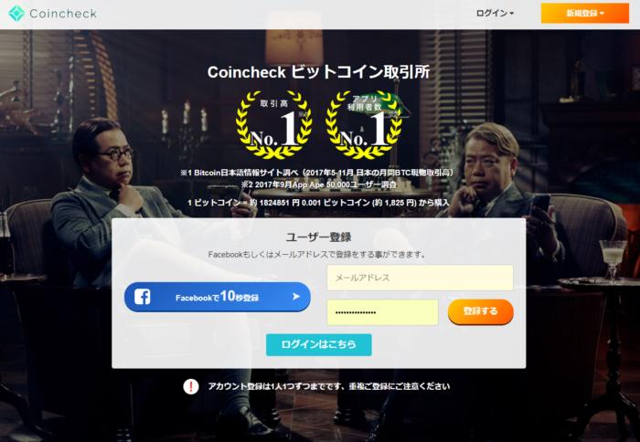 コインチェックホームページ