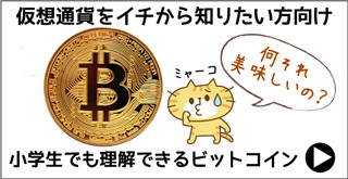 仮想通貨ビットコインとは