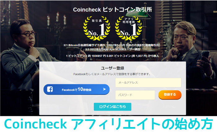 Coincheckアフィリエイトの始め方