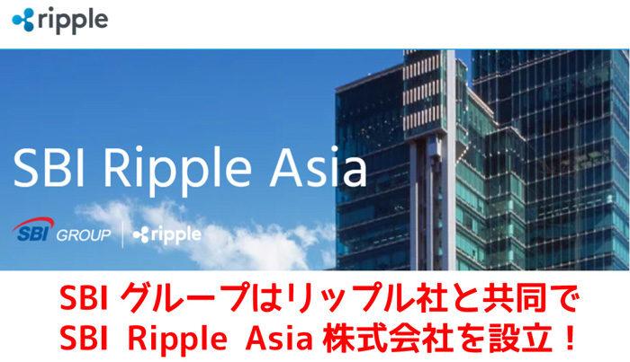 SBI Ripple Asia株式会社