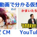 Zaif(ザイフ)テレビCM&YouTube動画