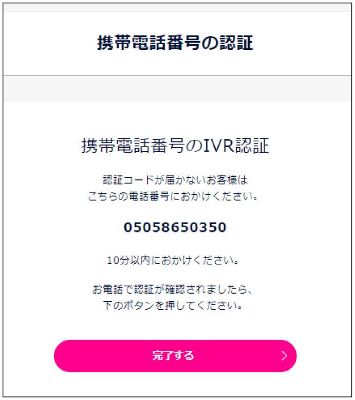 携帯電話番号のIVR認証