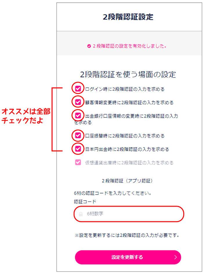 2段階認証を使う場合の設定