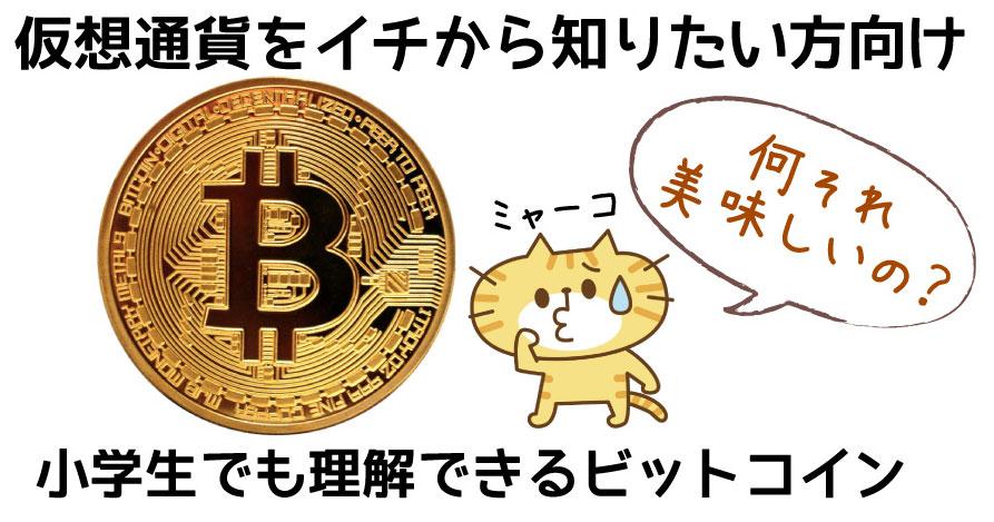2019年最新版】仮想通貨とは何か...