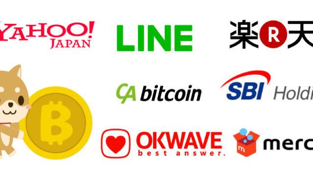 仮想通貨業界に参入の大手
