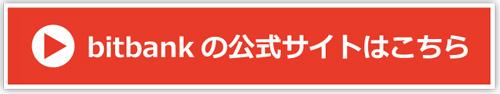 bitbank公式サイトはこちら