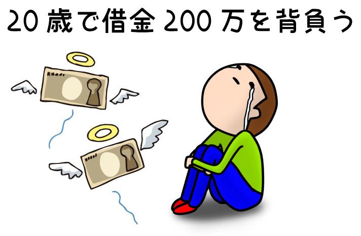 20歳で借金200万