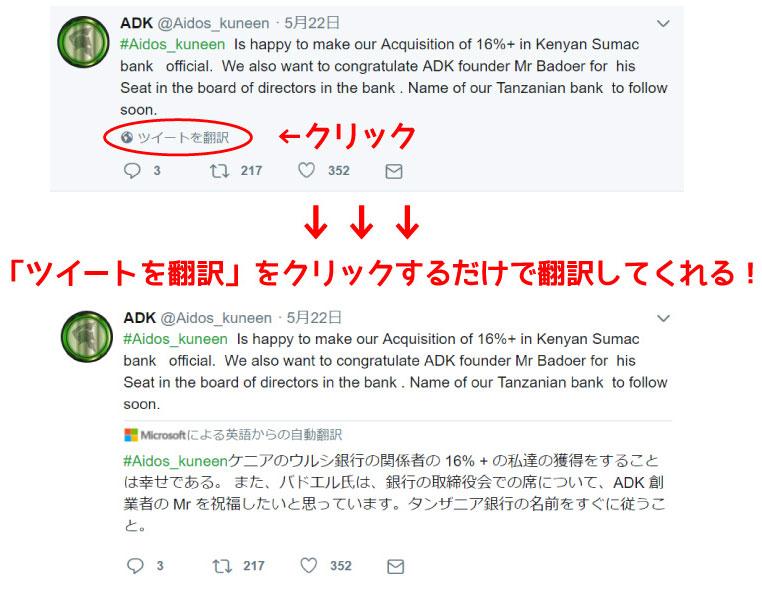 ツイートを翻訳