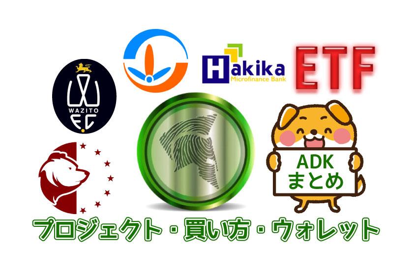 仮想通貨ADKまとめ