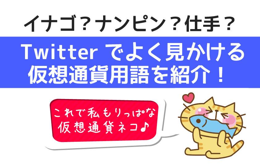 Twitterでよく見かける仮想通貨用語