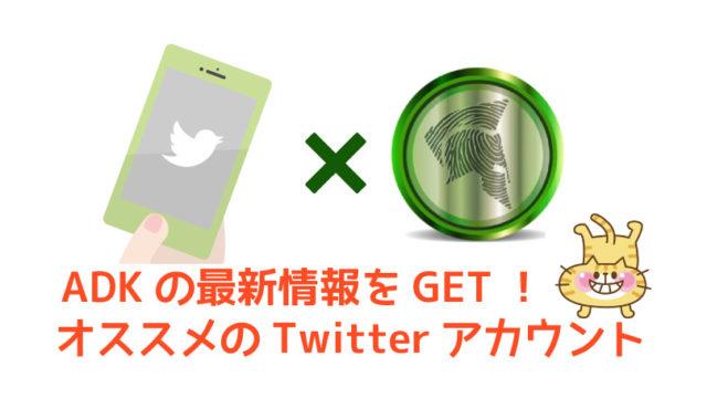 ADKおすすめTwitterアカウント