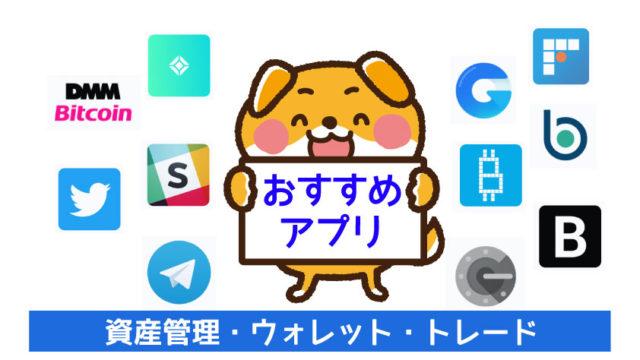 仮想通貨のおすすめアプリ