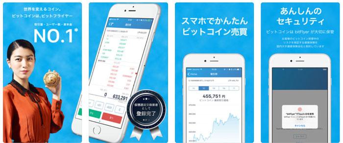 ビットフライヤーアプリ