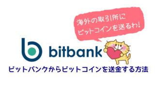 ビットコインを送金する方法