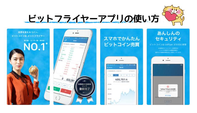 ビットフライヤーのアプリ