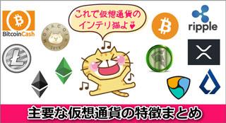 主要な仮想通貨の特徴まとめ