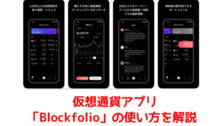 最新版のBlockfolio(ブロックフォリオ)の使い方