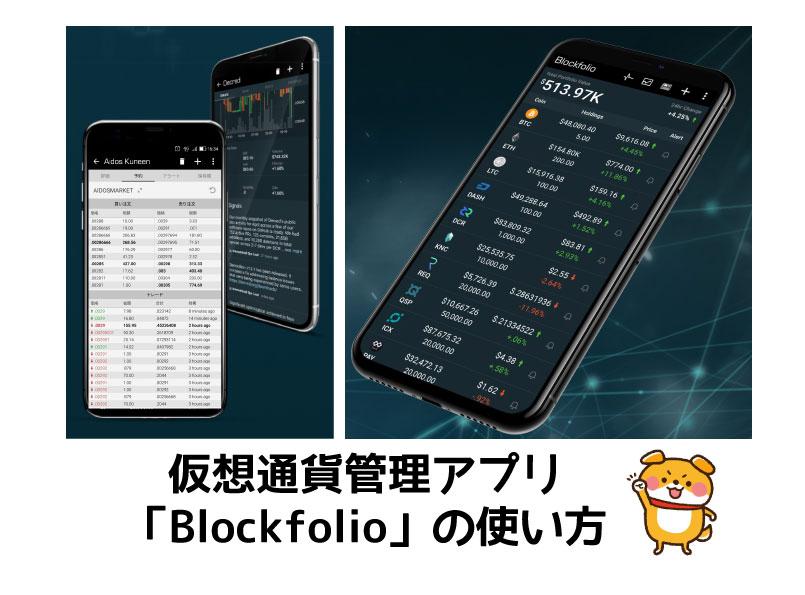Blockfolioの使い方