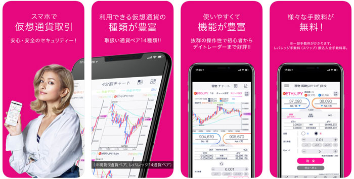 DMMビットコインアプリ