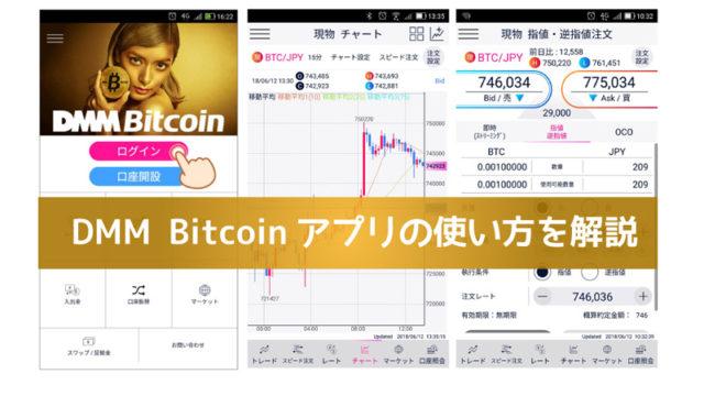 DMM Bitcoinアプリの使い方