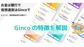 Gincoの特徴を解説