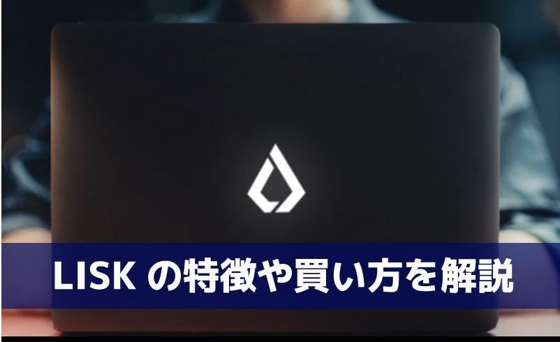 LISKの特徴や買い方