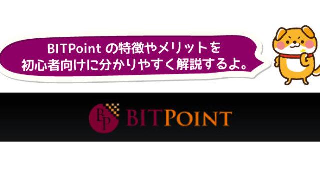 ビットポイントのメリットと特徴