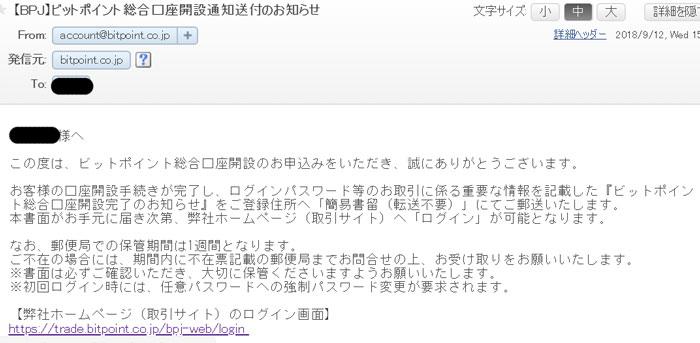 【BPJ】ビットポイント総合口座開設通知送付のお知らせ
