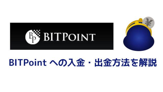 BITPointへの入金出金方法を解説