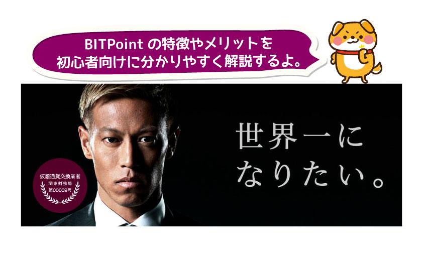 BITPoint(ビットポイント)の特徴やメリット