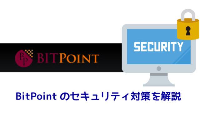 Bitpointのセキュリティ対策