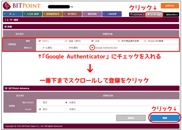 Google-Authenticator設定方法