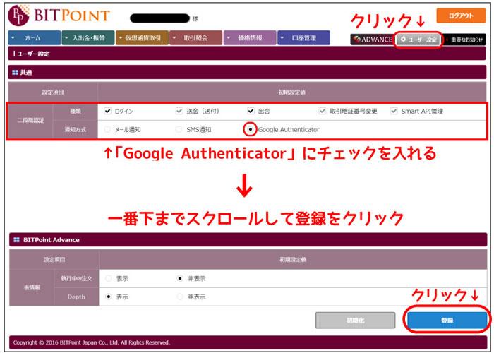 Google-Authenticator設定方法