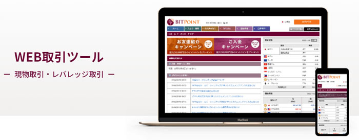 WEB取引ツール