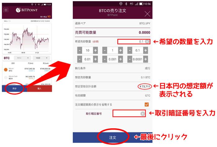アプリでの仮想通貨の売り方