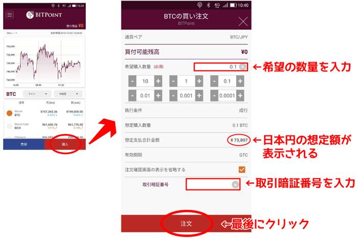 アプリでの仮想通貨の買い方