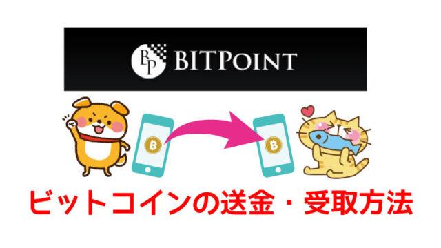 ビットコインの送金方法