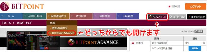 BITPoint-ADVANCE開き方