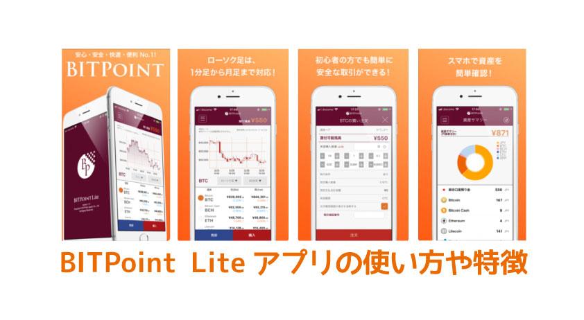 BITPoint-Lite(ビットポイントライト)アプリの使い方や特徴
