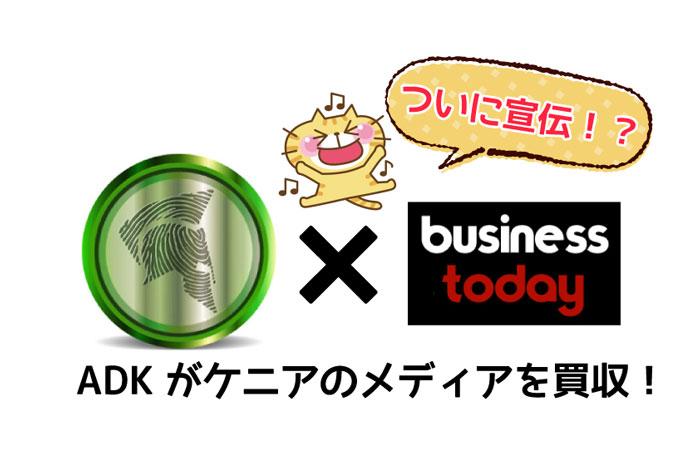 ADKがメディアサイトを買収